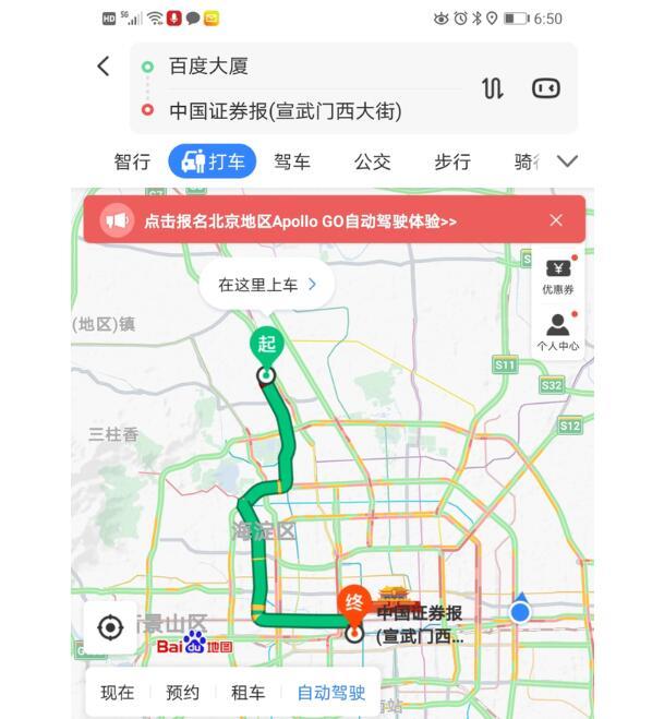 北京正式開放自動駕駛出租車服務ApolloGo