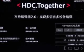 華為方舟編譯器2.0推出,可讓系統操作流暢度提升24%