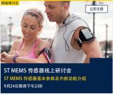 [ST MEMS 傳感器關鍵參數,以及測量或評估方法,注意事項介紹