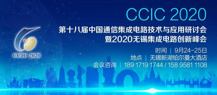 第十八届中国通信集成电路技术应用研讨会暨2020...