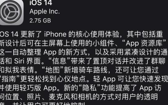 苹果iOS14正式版更新日志分享 发布全新小组件与App资源库