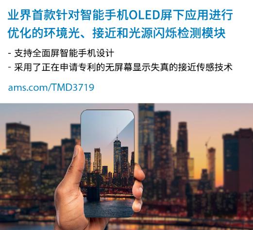 艾邁斯半導體推出針對智能手機OLED屏下放置優化的光學感測器