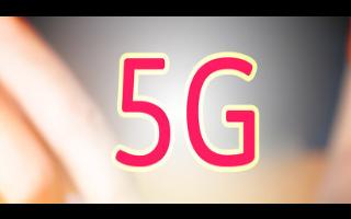 如何才能发挥5G的真正作用