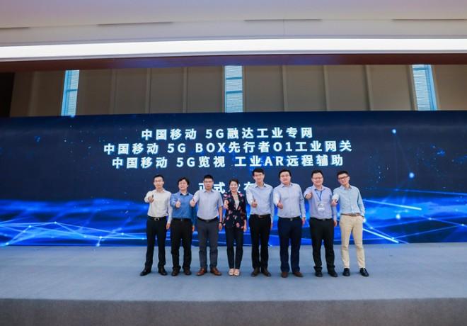 中国移动5G AR远程辅助帮助企业实现智能化升级