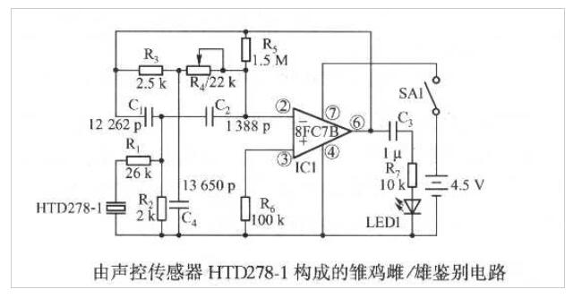 声控传感器HTD278-1构成的雏鸡雌/雄鉴别电路