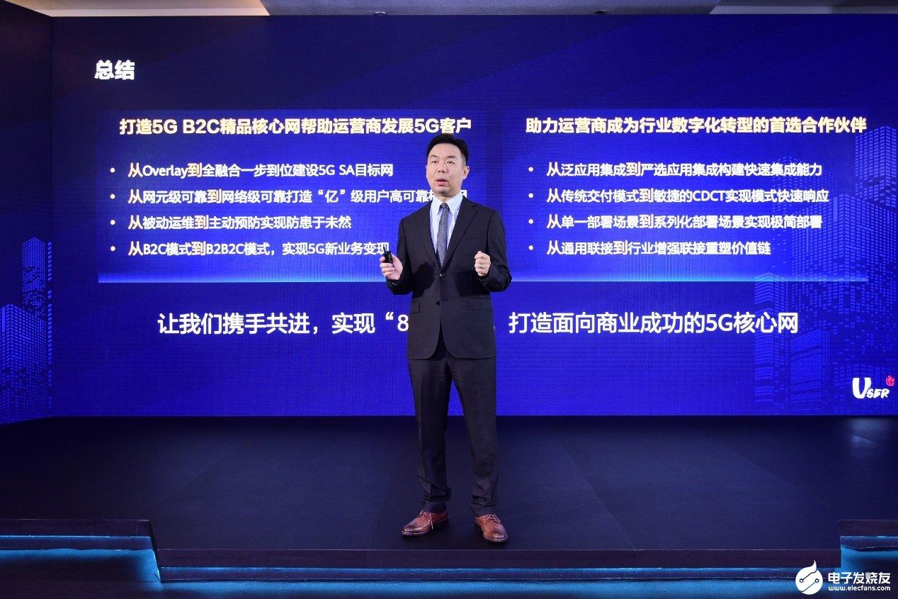 华为助力运营商打造面向商业成功的5G B2C精品...