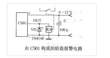 振动传感器CS01构成的防盗报警电路