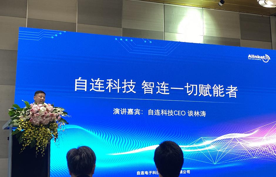 自连科技举办了一场物联网技术系列产品发布会