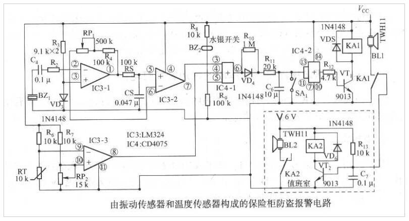 振动传感器和温度传感器构成的保险柜防盗报警电路