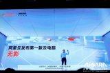 阿里云展示阿里云基于飞天超级计算机数字原生操作系统