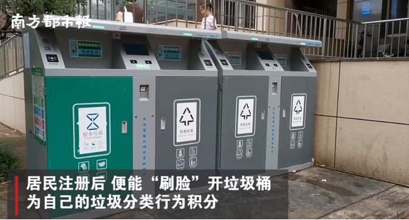 北京推出人脸识别垃圾桶 是新潮还是大可不必