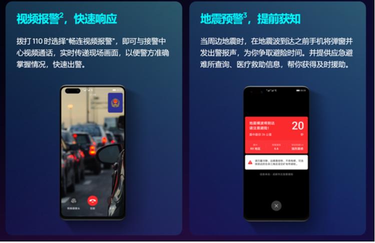 EMUI创新功能揭秘:视频报警和地震预警