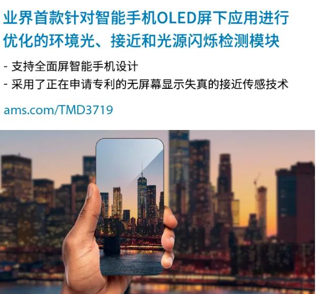全球首款丨ams為全面屏智能手機的「OLED屏下」應用加 Buff 了!