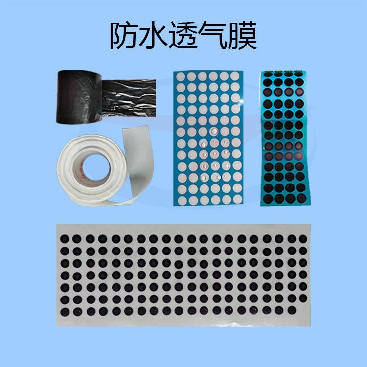 化工及醫療設備防水透氣膜產品具體應用的分析