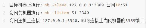 Linux端口转发的常用方法,来绕过网络访问限制...