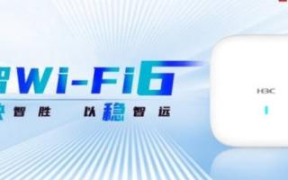 新华三Wi-Fi 6+5G+IoT融合网络架构,助力全场景全行业业务提升