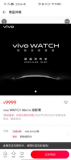 Vivo Watch计划于9月22日正式上市