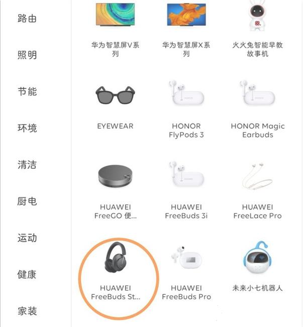 华为将发布FreeBuds Pro TWS耳塞