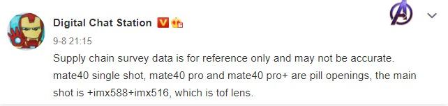 推销员泄露了有关Mate 40系列前置摄像头的信...