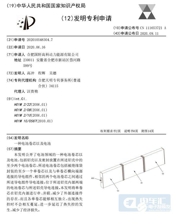 """国轩高科JTM专利文件曝光,变种""""刀片电池""""方案?"""