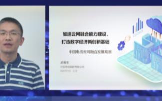 云网融合将构筑运营商差异化竞争力,中国电信七方面攻关云网融合
