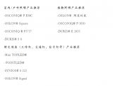 中国照明电器企业——欧司朗光电半导体(中国)有限公司