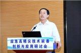 """""""应急高精尖技术装备创新与应用研讨会""""在北京国防..."""