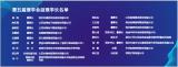 江苏照明电器协会20周年庆典在古城南京隆重举行