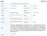华为新增一项与大香蕉网站驾驶相关的发明专利