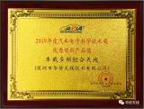 """华信天线斩获""""汽车电子科学技术创新产品奖""""!"""