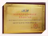 """麦积电子荣获""""优秀创新产品奖"""""""