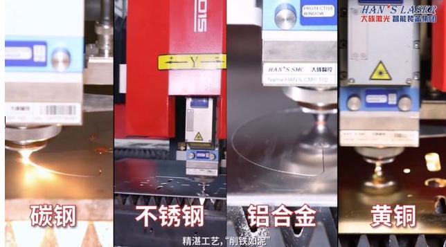 详谈光纤激光切割机能够切割的材质分类