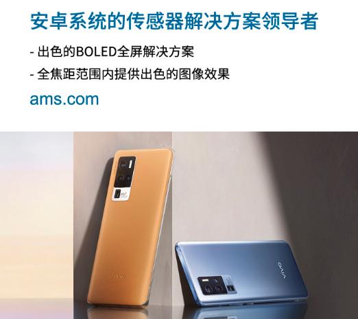 艾邁斯半導體與vivo深化合作,引領Android智能手機市場發展新趨勢
