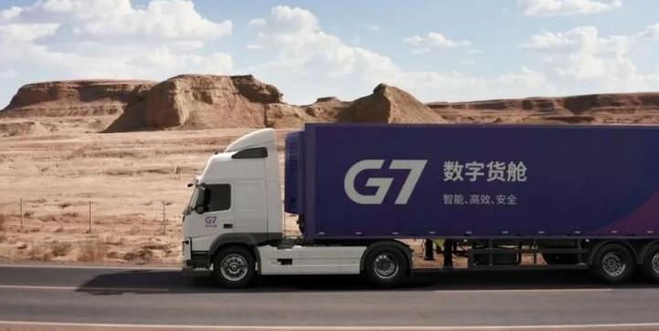 数字货舱:G7 资产服务的技术优势