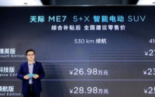 """全时进化全景互联,天际ME7快速加入""""快车道""""的行列"""