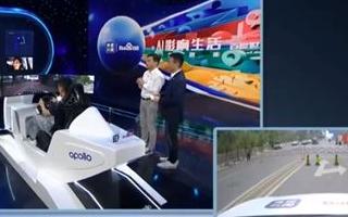 2020百度世界大会上央视带你体验百度全无人驾驶