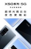 vivo X50 Pro手机评测_5G手机就选它