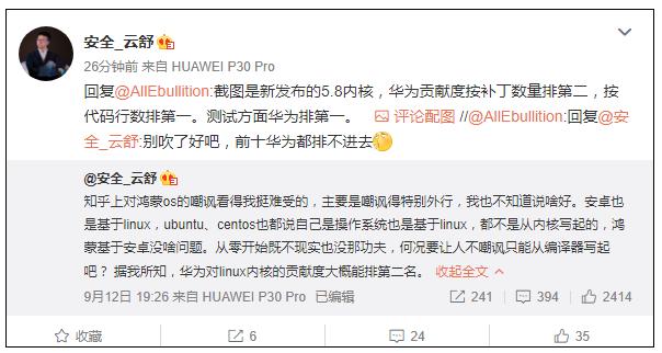 部分网友冷嘲热讽华为,大佬指出华为对Linux内核的贡献度排名第二