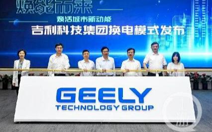 吉利科技集团换电模式将率先落地重庆两江新区