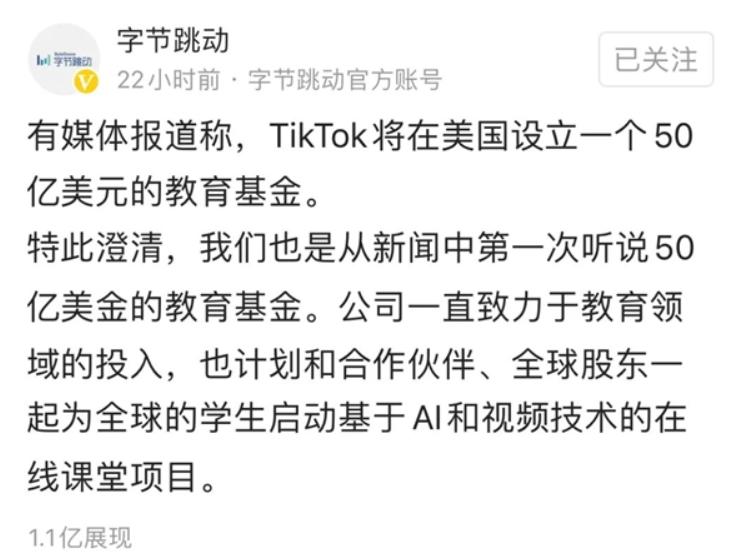 TikTok将加强在美业务,巩固与甲骨文、沃尔玛的合作
