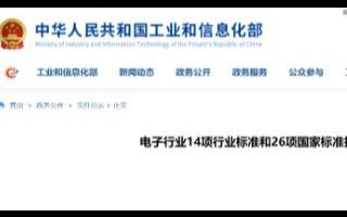工信部对电子行业14项行业标准和26项国家标准进行报批公示