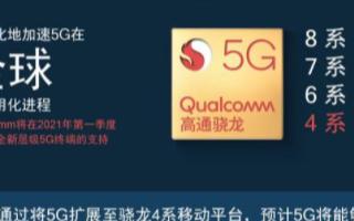 高通公布骁龙4系移动平台,5G为用户带来全新娱乐体验