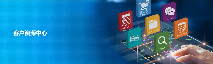 贸泽全新客户资源中心  提供方便快捷的服务与工具...