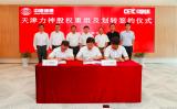 中国诚通与中国电科举行划转协议签约仪式