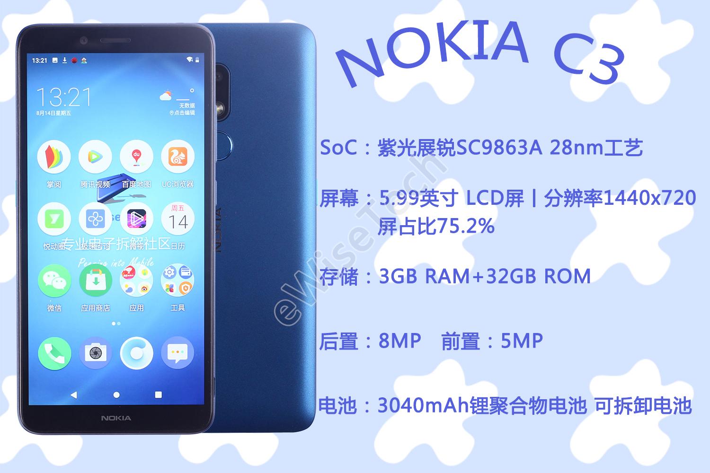 Nokia C3评测:拆解Nokia C3发现大多为国产芯片 可拆电池+展锐芯