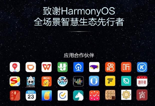 滴滴出行將支持Harmony OS2.0,余承東還宣布鴻蒙的開源路標