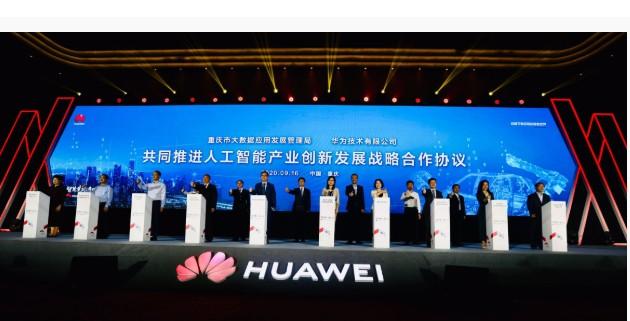 """华为云""""5G+AI+X""""解决方案正式发布,助力智慧名城建设"""