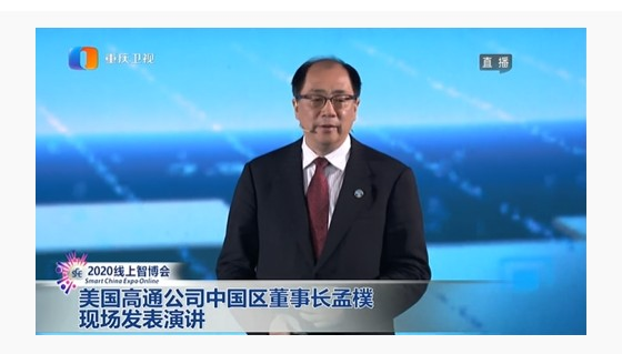 """""""智""""在重庆,高通携手华为促进智能产业高质量发展"""