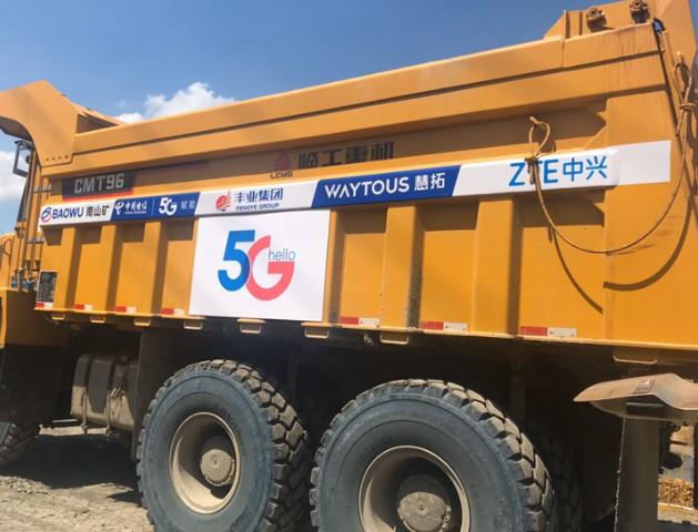 安徽电信同步实现了5G+无人机巡检、5G+矿坑V...
