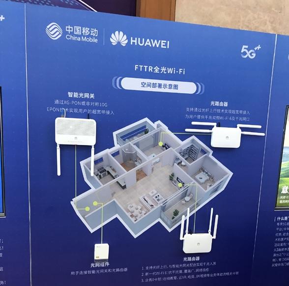 广东移动与华为首发商用FTTR全光Wi-Fi,使...